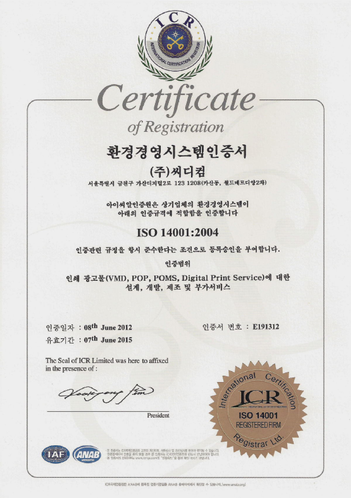 ISO14001환경경영시스템인증서