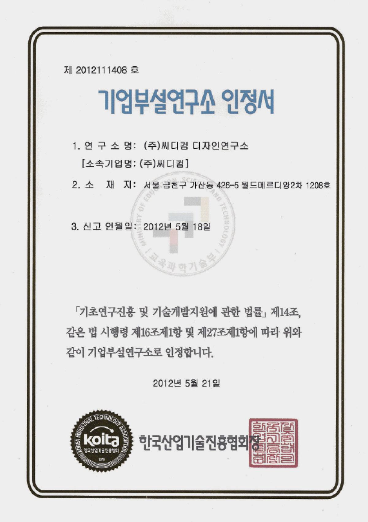 한국산업기술진흥협회 기업부설연구소 인정서
