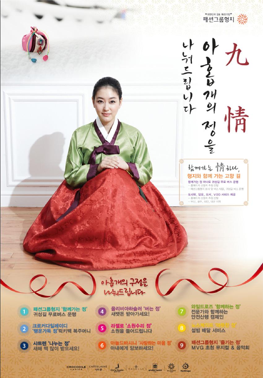 패션그룹형지 포스터